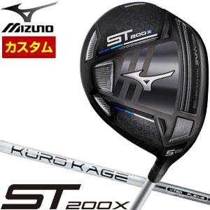 ミズノ ST200X フェアウェイウッド 三菱 KUROKAGE XT シャフト 特注カスタムクラブ