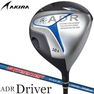 [SALE価格]アキラ 2017年モデル ADR ドライバー オリジナル Speeder シャフト