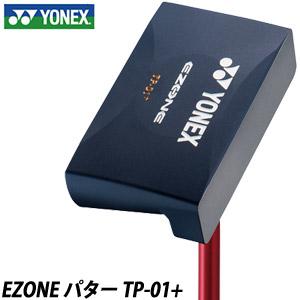 [カード決済でポイント7倍~]ヨネックス イーゾーン パター TP-01+ スチールシャフト仕様