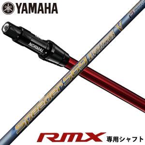 [SALE価格]ヤマハ RMX ドライバー 新RTSスリーブ付 専用シャフト フジクラ スピーダー569 エボリューション V シャフト[シャフト単品]