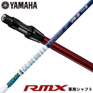 [SALE価格]ヤマハ RMX ドライバー 新RTSスリーブ付 専用シャフト グラファイトデザイン ツアーAD VR-5 シャフト[シャフト単品]