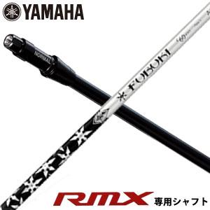 [SALE価格]ヤマハ インプレス X RMX ドライバー専用シャフト、三菱 FUBUKI K50 / K60 / K70 シャフト 特注カスタムクラブ