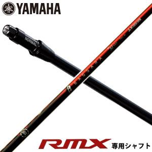 [SALE価格]ヤマハ インプレス X RMX ドライバー専用シャフト、三菱 BASSARA W43 / W53 シャフト 特注カスタムクラブ