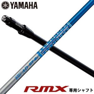 [SALE価格]ヤマハ インプレス X RMX フェアウェイウッド / ユーティリティ 専用シャフト、グラファイト ツアーAD GT シリーズシャフト 特注カスタムクラブ