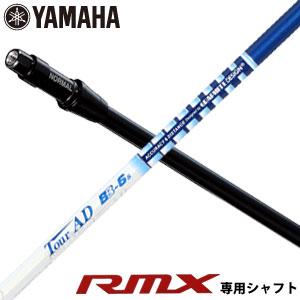 [SALE価格]ヤマハ インプレス X RMX ドライバー専用シャフト、グラファイト ツアーAD BB 5 / 6 / 7 / 8 シャフト 特注カスタムクラブ