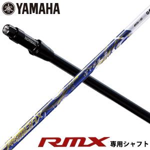 [SALE価格]ヤマハ インプレス X RMX フェアウェイウッド / ユーティリティ 専用シャフト、フジクラ ランバックス TYPE-S シリーズシャフト 特注カスタムクラブ