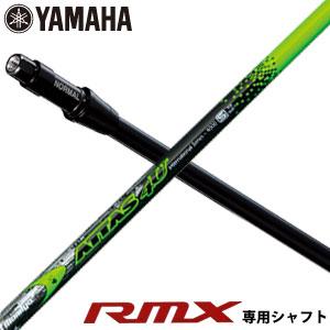 [SALE価格]ヤマハ インプレス X RMX フェアウェイウッド / ユーティリティ 専用シャフト、UST Mamiya ATTAS 4U シリーズシャフト 特注カスタムクラブ