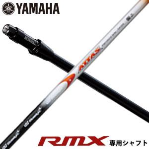 [SALE価格]ヤマハ インプレス X RMX フェアウェイウッド / ユーティリティ 専用シャフト、UST Mamiya ATTAS シリーズシャフト 特注カスタムクラブ