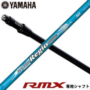[SALE価格]ヤマハ インプレス X RMX フェアウェイウッド / ユーティリティ 専用シャフト、Regio fomula type65 / type75 シャフト 特注カスタムクラブ