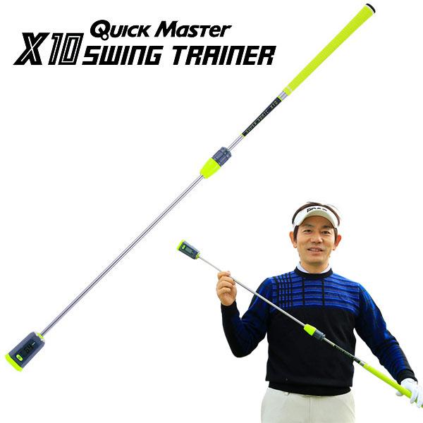 ヤマニゴルフ 練習用品 クイックマスター X10 スイングトレーナー TRMGNT32