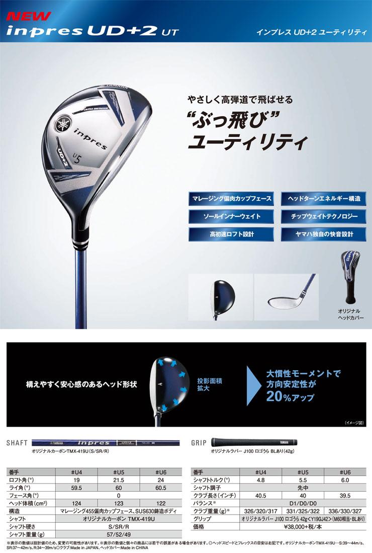 [SALE価格]ヤマハ 2019 インプレス UD+2 ユーティリティ 三菱 FUBUKI Ai II FW シャフト 特注カスタムクラブ