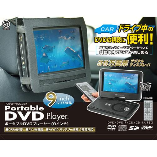 【送料無料表記がある場合でも、別途送料600円必要】VERTEX 9インチ液晶ポータブルDVDプレイヤー ブラック PDVD-V092BK