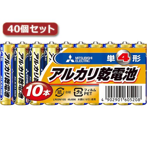 【送料無料表記がある場合でも、別途送料600円必要】三菱 LR03N/10S(単4 10本) 40パックセット LR03N/10SX40
