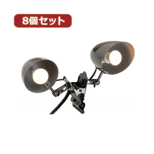 YAZAWA 【8個セット】【ミニレフランプ40W×2灯】防雨型クリップライト CWRF4008GMX8