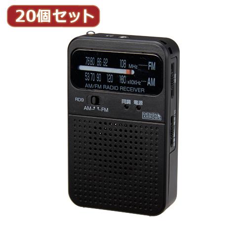 YAZAWA 【20個セット】 AM・FMアナログポケットラジオブラック RD9BKX20