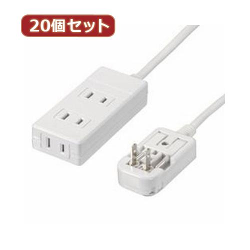YAZAWA 【20個セット】 海外用マルチ変換タップ3個口 HPM6AC3WHX20