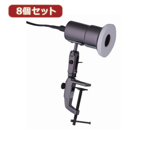 YAZAWA 【8個セット】防雨型クランプライト E26 (電球別売) CWX15057GMX8