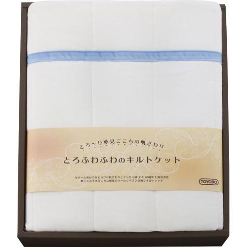【送料無料表記がある場合でも、別途送料600円必要】東洋紡 とろふわふわのキルトケット L2074094