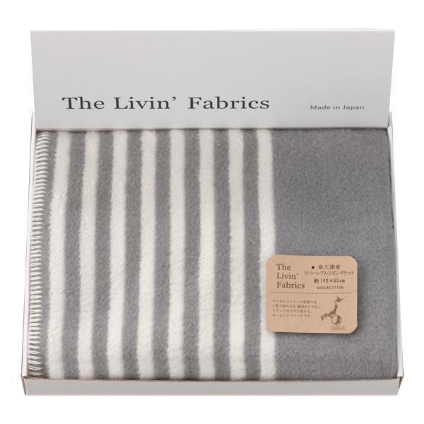 【取り寄せ・同梱注文不可】 The Livin' Fabrics 泉大津産 リバーシブル リビングケット LF8175 グレー【代引き不可】【thxgd_18】