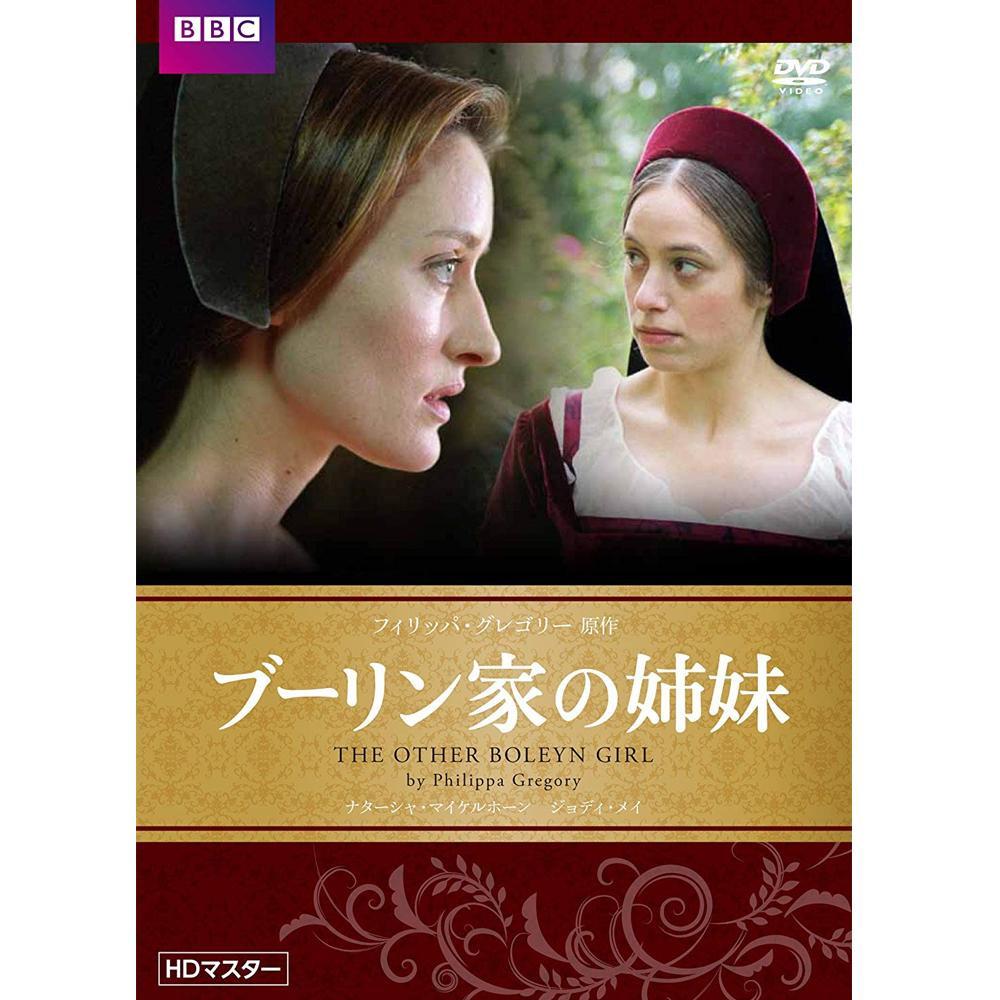 【取り寄せ・同梱注文不可】 DVD ブーリン家の姉妹 IVCF-5690【代引き不可】【thxgd_18】