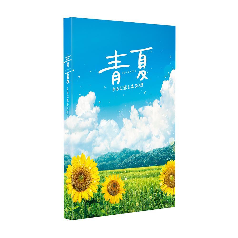 【取り寄せ・同梱注文不可】 青夏 きみに恋した30日 豪華版DVD TCED-4270【代引き不可】【thxgd_18】
