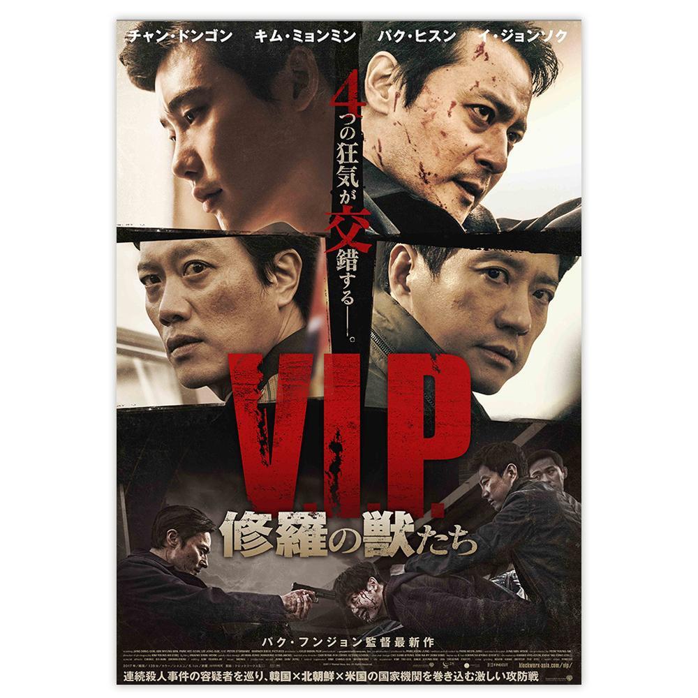【取り寄せ・同梱注文不可】 V.I.P. 修羅の獣たち Blu-ray TCBD-0819【代引き不可】【thxgd_18】