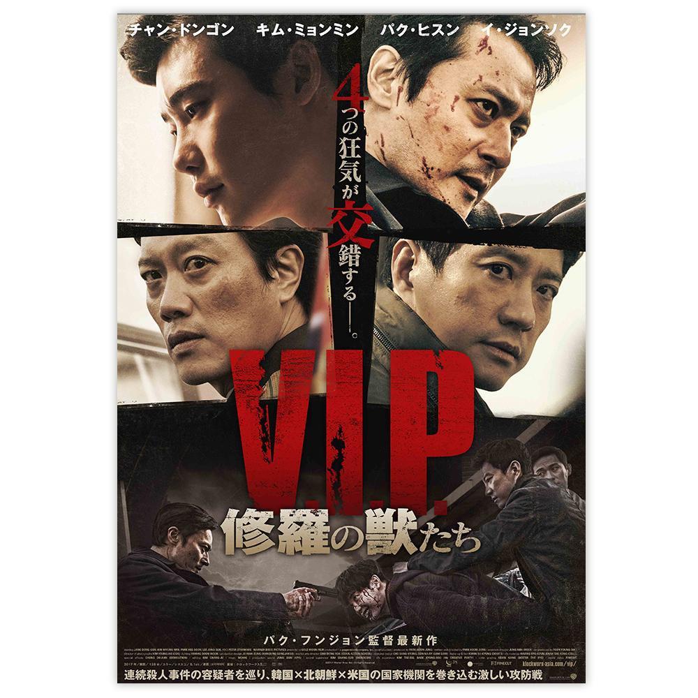 【取り寄せ・同梱注文不可】 V.I.P. 修羅の獣たち DVD TCED-4354【代引き不可】【thxgd_18】