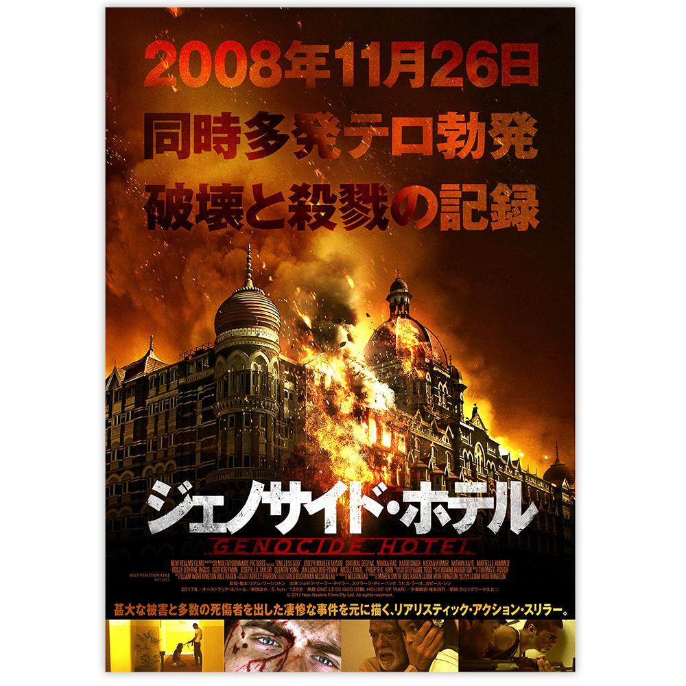 【取り寄せ・同梱注文不可】 ジェノサイド・ホテル DVD TCED-4356【代引き不可】【thxgd_18】