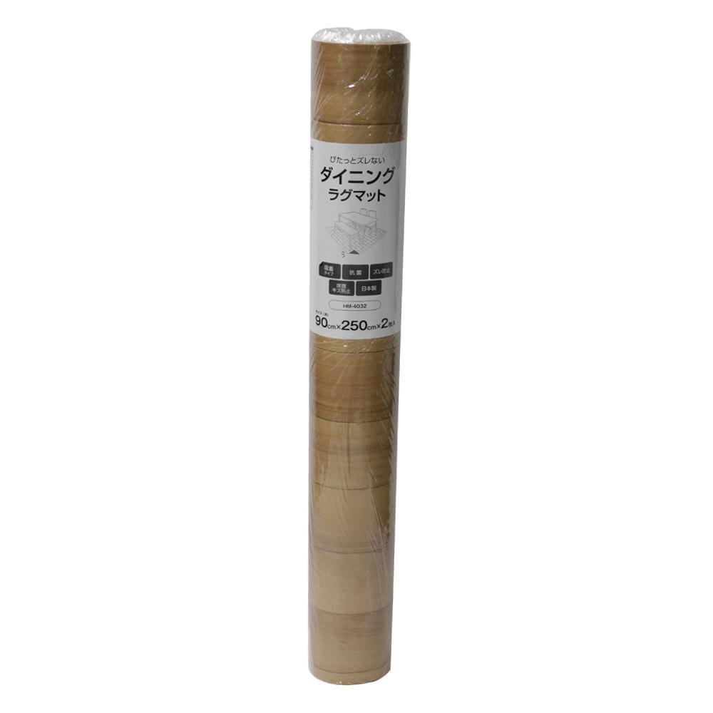 【取り寄せ・同梱注文不可】 吸着ダイニングラグ 90×250cm 2枚組 BE EASE-4032【代引き不可】【thxgd_18】