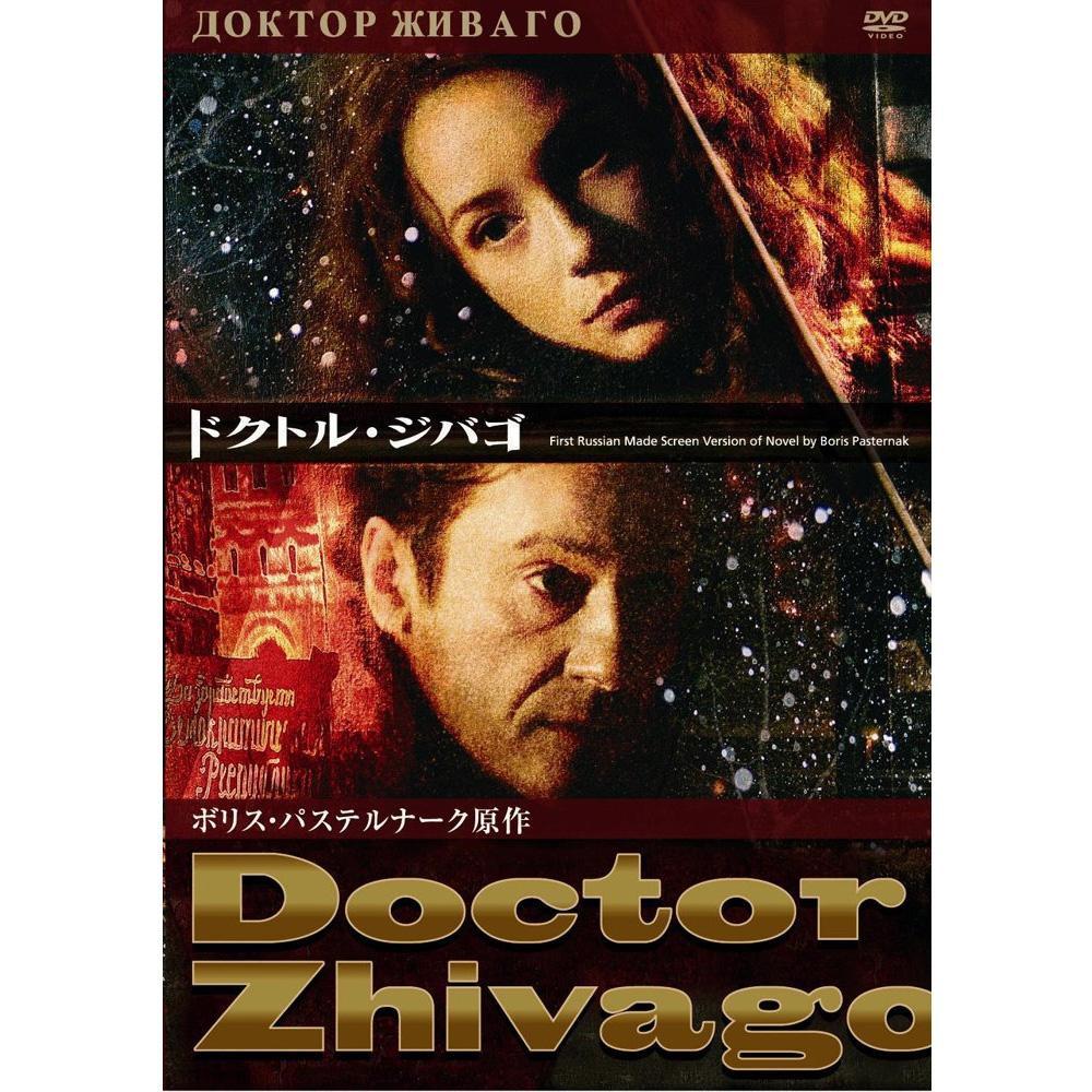 【取り寄せ・同梱注文不可】 DVD ドクトル・ジバゴ IVCF-28063【代引き不可】【thxgd_18】