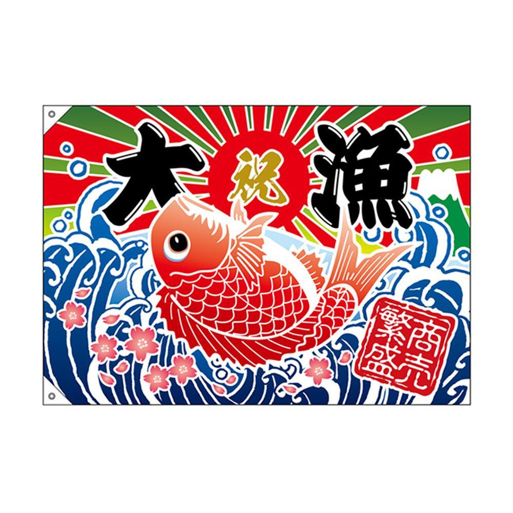 【取り寄せ・同梱注文不可】 E大漁旗 26900 大漁 商売繁盛 W1000 ポンジ【代引き不可】【thxgd_18】