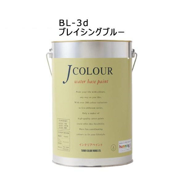 【取り寄せ・同梱注文不可】 ターナー色彩 水性インテリアペイント Jカラー 4L ブレイシングブルー JC40BL3D(BL-3d)【代引き不可】【thxgd_18】