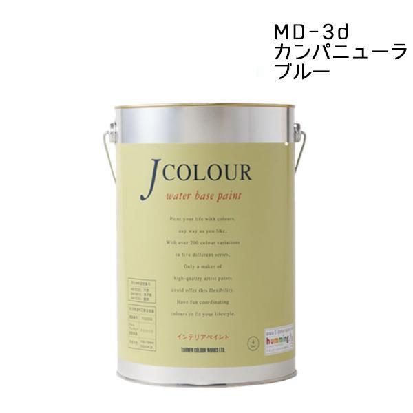 【取り寄せ・同梱注文不可】 ターナー色彩 水性インテリアペイント Jカラー 4L カンパニューラブルー JC40MD3D(MD-3d)【代引き不可】【thxgd_18】