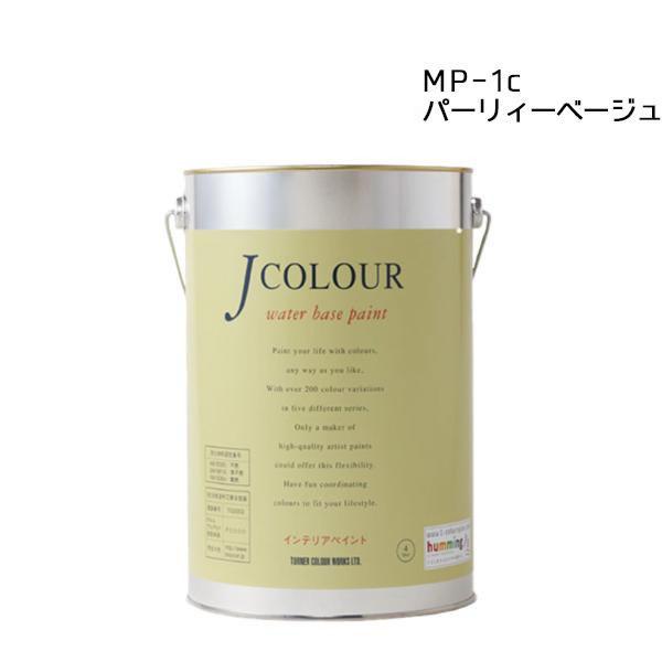 【取り寄せ・同梱注文不可】 ターナー色彩 水性インテリアペイント Jカラー 4L パーリィーベージュ JC40MP1C(MP-1c)【代引き不可】【thxgd_18】