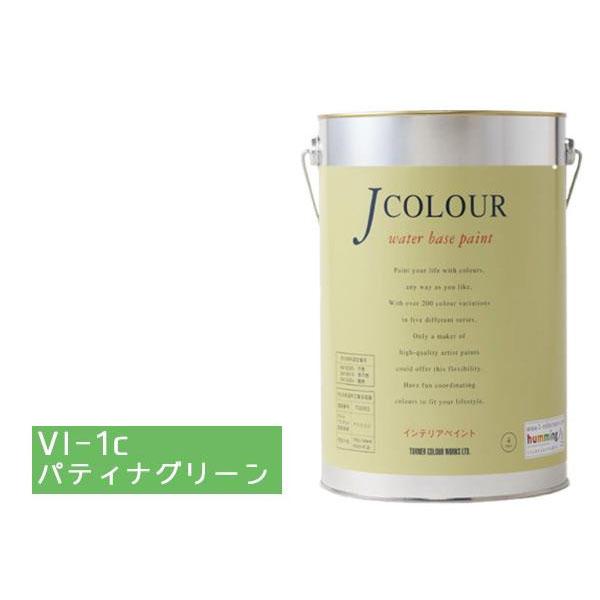 【取り寄せ・同梱注文不可】 ターナー色彩 水性インテリアペイント Jカラー 4L パティナグリーン JC40VI1C(VI-1c)【代引き不可】【thxgd_18】
