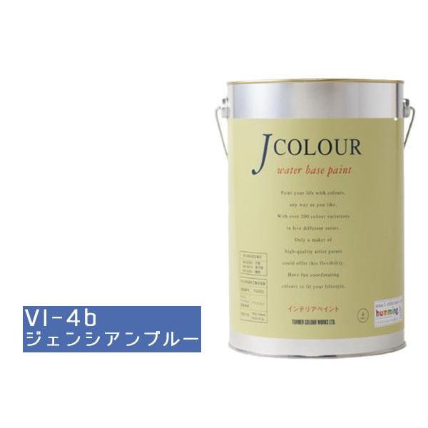 【取り寄せ・同梱注文不可】 ターナー色彩 水性インテリアペイント Jカラー 4L ジェンシアンブルー JC40VI4B(VI-4b)【代引き不可】【thxgd_18】