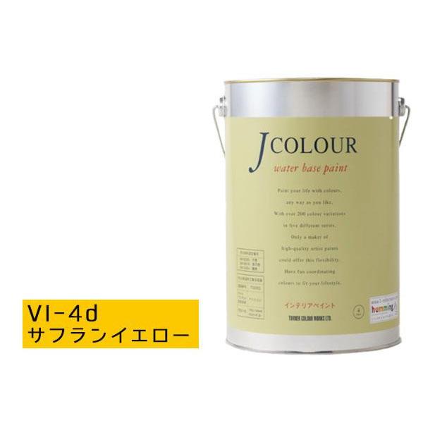 【取り寄せ・同梱注文不可】 ターナー色彩 水性インテリアペイント Jカラー 4L サフランイエロー JC40VI4D(VI-4d)【代引き不可】【thxgd_18】