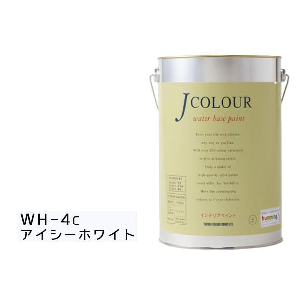 【取り寄せ・同梱注文不可】 ターナー色彩 水性インテリアペイント Jカラー 4L アイシーホワイト JC40WH4C(WH-4c)【代引き不可】【thxgd_18】