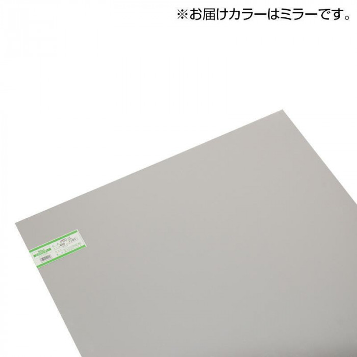 【代引き・同梱不可】【取り寄せ・同梱注文不可】 光(HIKARI) アクリル板 ミラー 2×650×1100mm AM00-2L【thxgd_18】