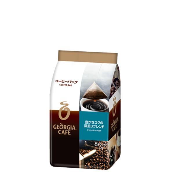 【2ケースセット】ジョージア豊かなコクの深煎りブレンド 8gコーヒーバッグ×8個