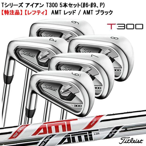 (ポイント10倍)(特注/納期約4-6週)(レフティ)タイトリスト アイアン T300 5本セット(#6-#9、P) AMT レッド / AMT ブラック(ゴルフクラブ)(Tシリーズ)