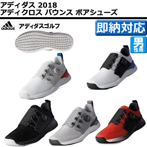 【あす楽】【送料無料】アディクロス バウンス ボアシューズ メンズ 2018[Adidas][ADICROSS]【ゴルフシューズ】【即納】【GS7】【ASU】