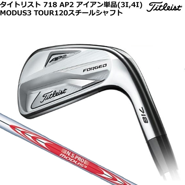 Titleist 718 AP2 iron one piece of article (3I, 4I) NS PRO MODUS3 TOUR120  steel shaft [Titleist]