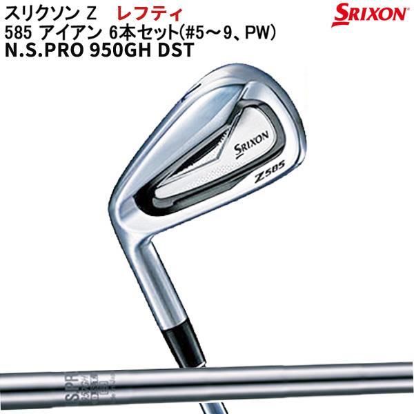 【あす楽】【左用】スリクソン Z 585 アイアン 6本セット(#5~9、PW) N.S.PRO 950GH DST スチールシャフト ダンロップ 2018【即納】【ゴルフクラブ】【ASU】【GS7】