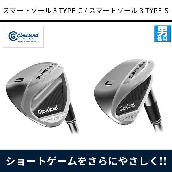 クリーブランドゴルフ ウエッジ スマートソール3.0 メンズモデル TYPE-C / TYPE-S スチールシャフト【クリーブランド】【ウェッジ】【GS7】
