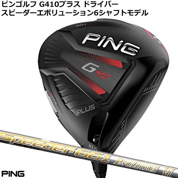 (あす楽対応)(ポイント10倍)(即納)ピンゴルフ G410プラスドライバー スピーダー エボリューション 6 カーボンシャフトモデル エボリューション[G410ASU][G410DR]【ASU】