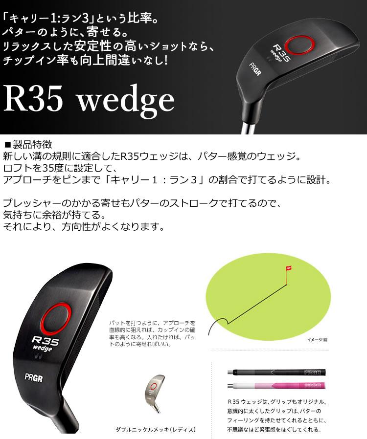 Progear 卡 1: 爽朗的 r35 楔打 3 运行速度 [PRGR 把楔阁楼度模型]