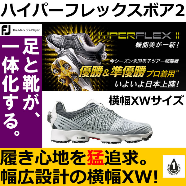 [XWサイズ] ハイパーフレックスボア2 フットジョイ メンズゴルフシューズ [HYPERFLEX Boa] [FootJoy] 【エクストラワイド FJ 】【GS7】【ASU】