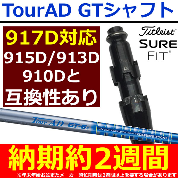 Only as for the shaft one piece of article Titleist Titleist delivery date  2-3 weeks 915D 913D 910D combined use shaft with the special order shaft