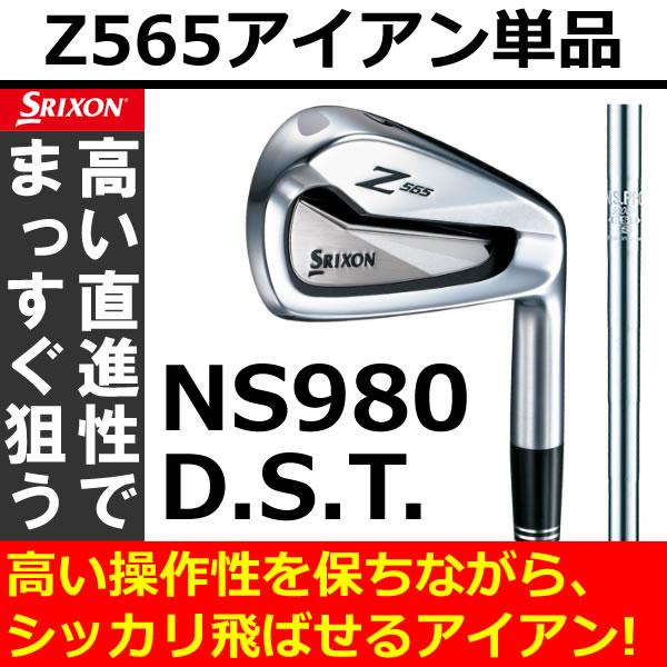 【あす楽】スリクソン Z565 アイアン単品(3、4、Aw、Sw) N.S.PRO980GHDST スチール ダンロップ[DUNLOP]【ゴルフクラブ】【SRIXON Z65 OS】【GS7】【ASU】